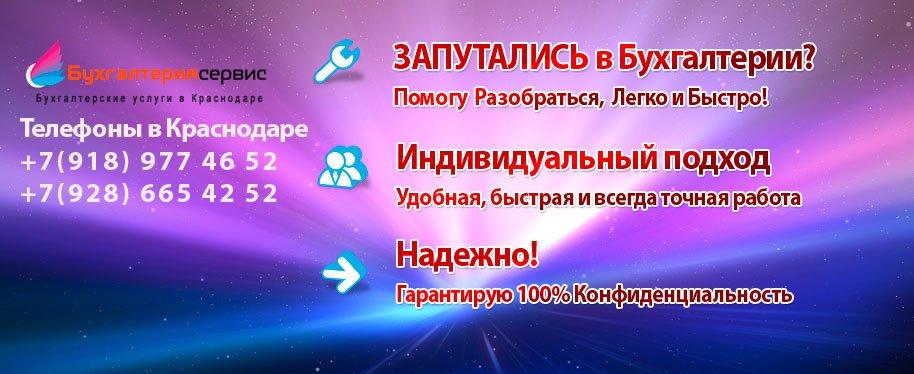 БухгалтерияСервис